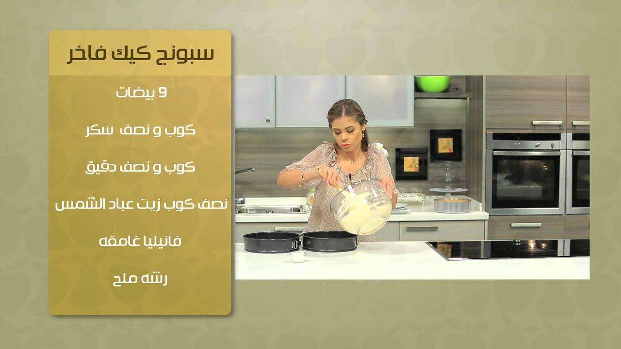 صور الكيكة الاسفنجية سالي فؤاد , طريقة جديدة لصنع الكيكة الاسفنجيه