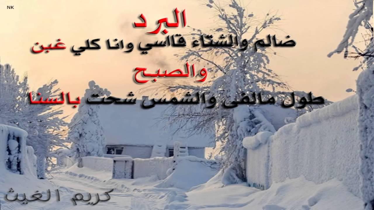 صور قصائد عن الشتاء , كلمات شيقه عن الشتاء