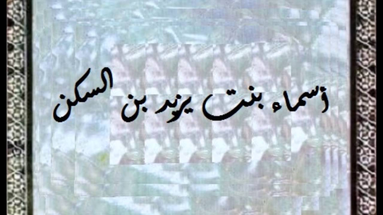 بالصور اسماء بنت يزيد , من هي اسماء بنت يزيد ؟ 4595 1