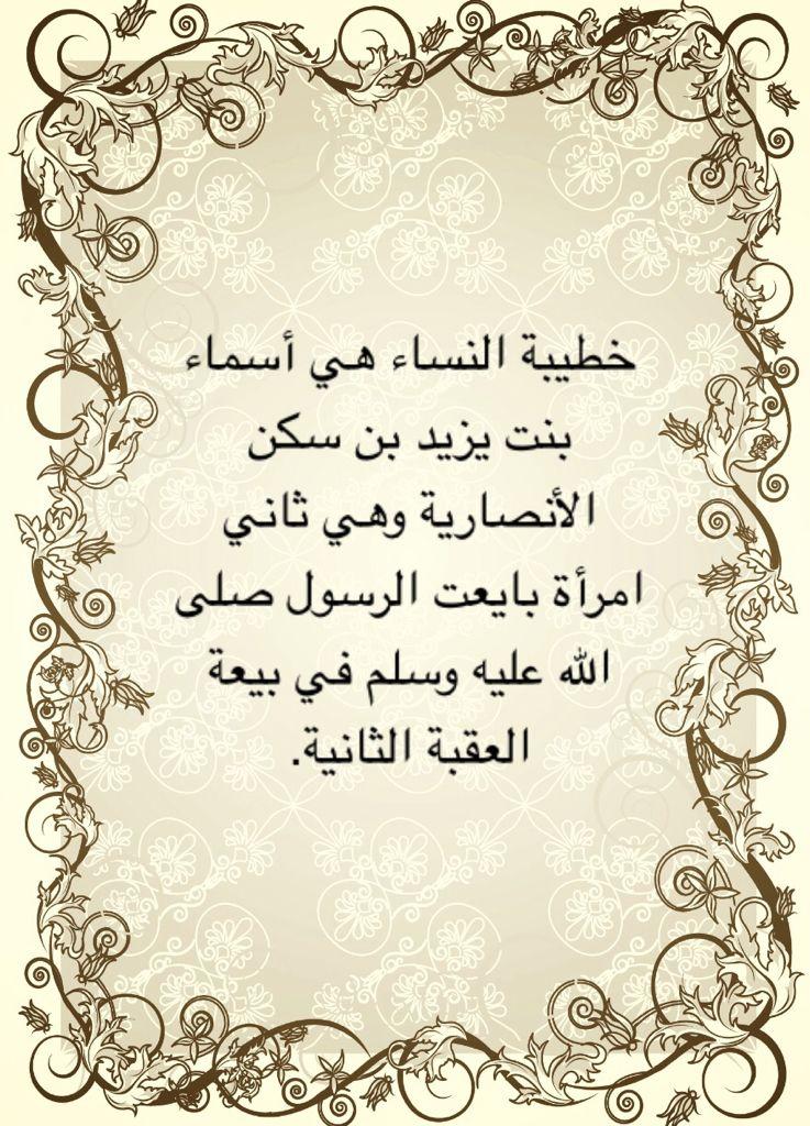 صور اسماء بنت يزيد , من هي اسماء بنت يزيد ؟