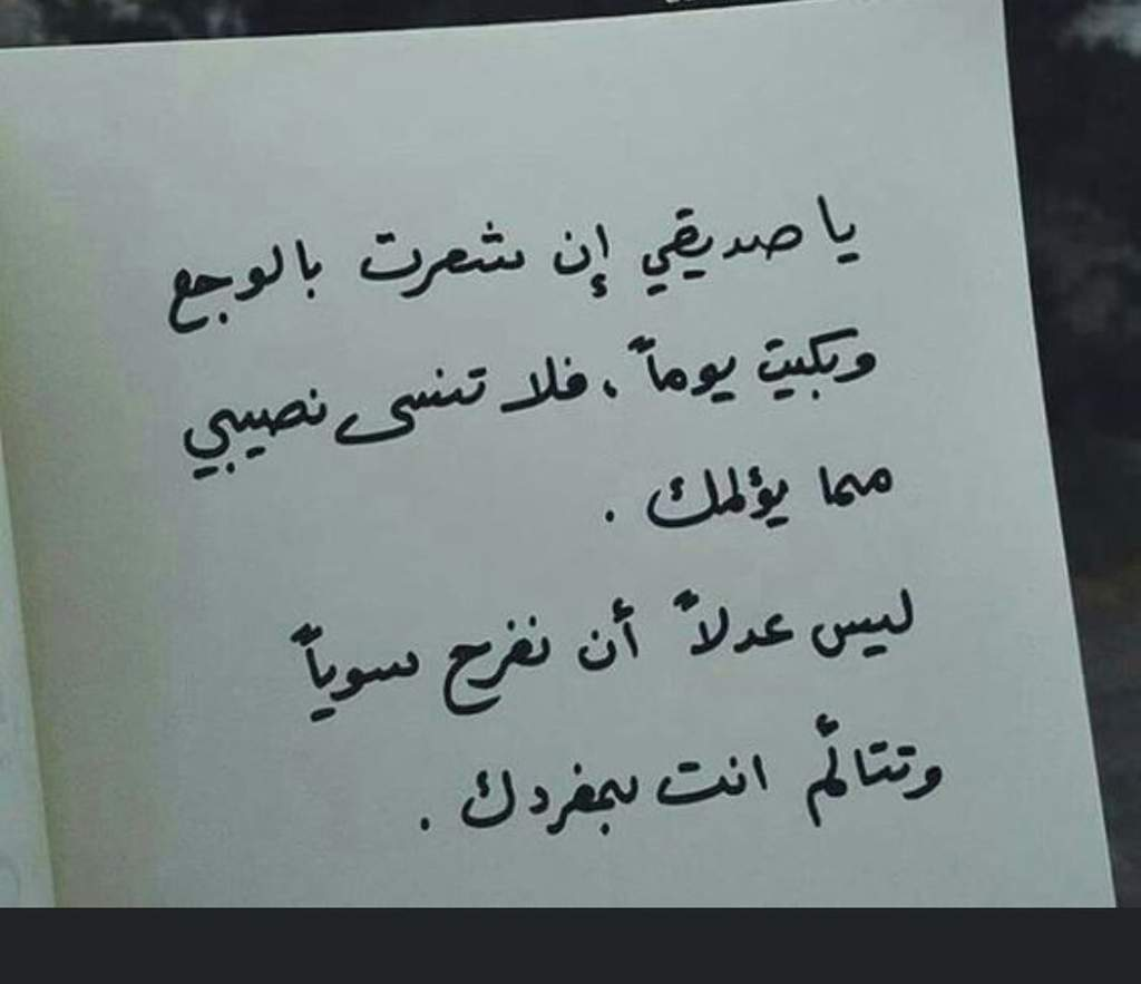 بالصور شعر قصير عن الصداقه , اجمل ما قيل عن الصداقه 4672 10