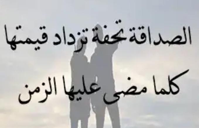 بالصور شعر قصير عن الصداقه , اجمل ما قيل عن الصداقه 4672