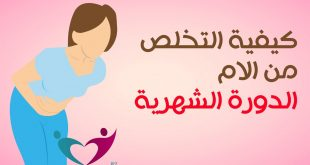 صورة علاج الام الدورة الشهرية للبنات , كيف اخفف من الم الدورة الشهرية