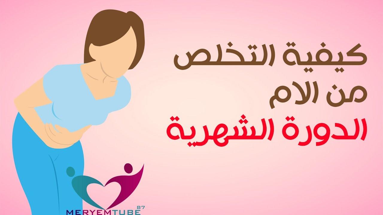 صور علاج الام الدورة الشهرية للبنات , كيف اخفف من الم الدورة الشهرية