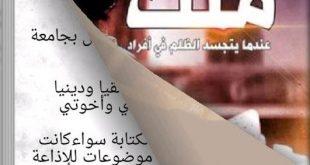 صورة رواية كش ملك , قصص عربيه اجتماعيه