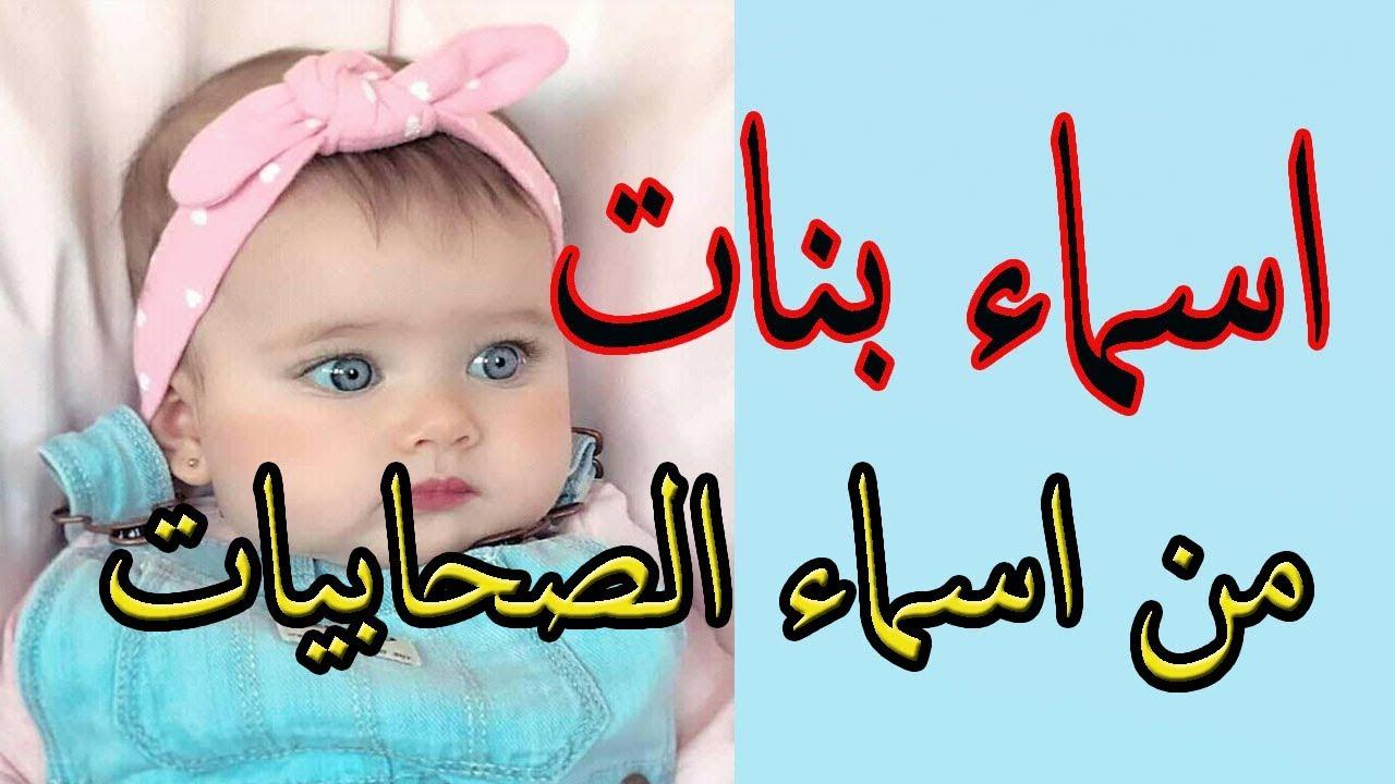 صورة اسماء بنات من خمس حروف , اسم بنت جديد ومن خمس حروف