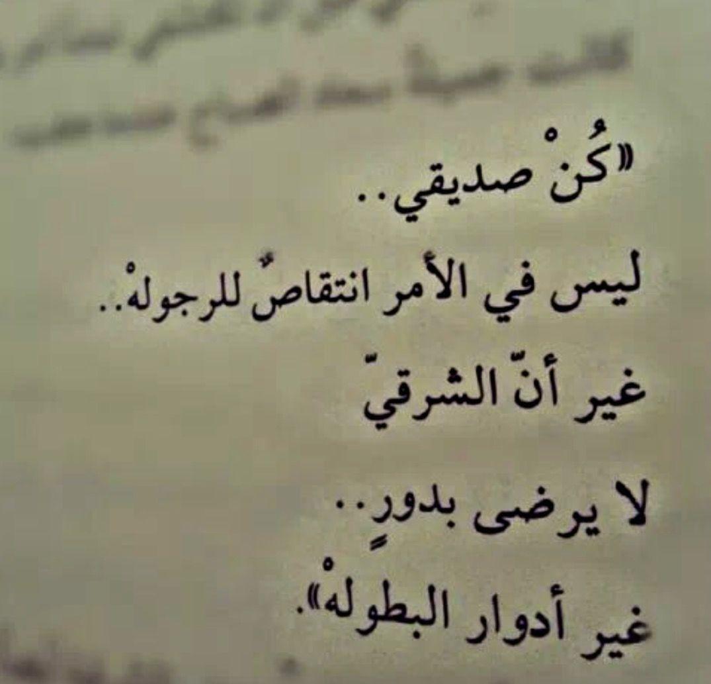 بالصور قصيدة كن صديقي , كلمات قصيده كن صديقي 2096 3