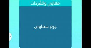 صور ما معنى جرم , معاني كلمات باللغه العربيه