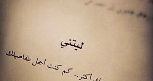 صور منشورات عتاب فيس بوك , كلمات عتاب و حب