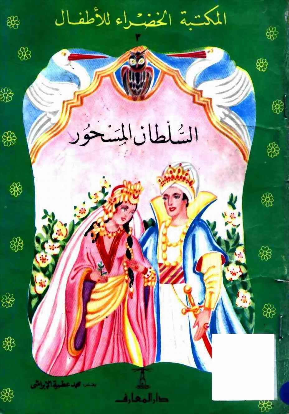 صورة قصص بالعربية للاطفال , قصص شيقه للاطفال بالعربي