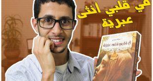 بالصور في قلبي انثى عبرية , قصص روائيه عربيه 2182 10 310x165