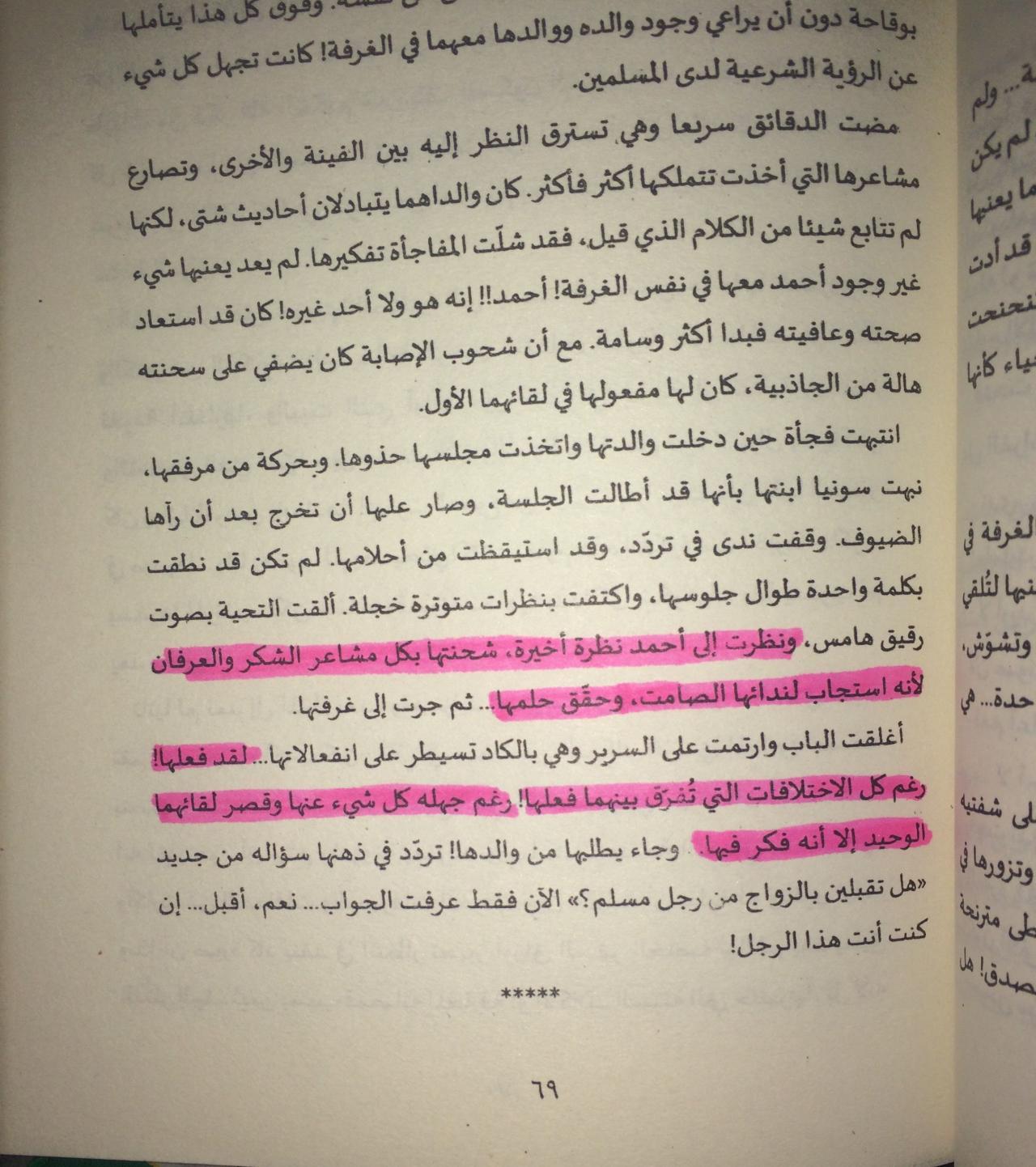 تحميل كتاب في قلبي أنثى عبرية