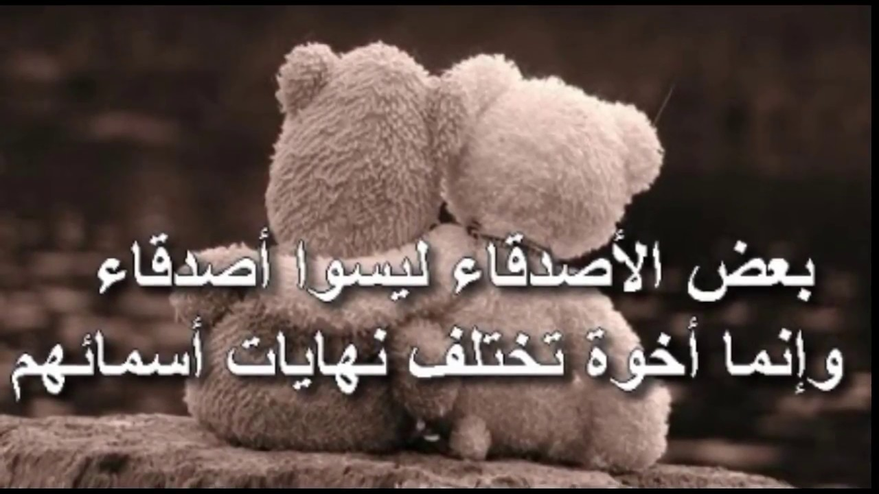 صور اجمل كلمات للاصدقاء , عبارات جميله عن الصديق الحقيقي