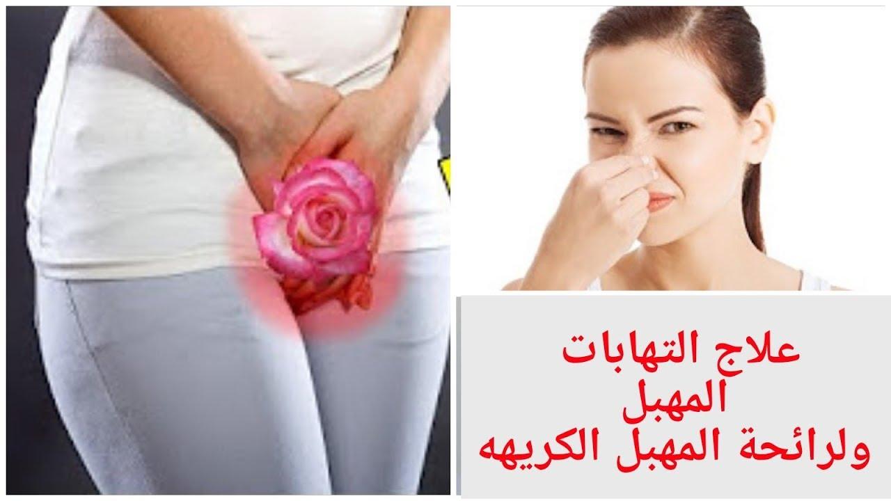 صورة علاج الالتهابات المهبلية , اسباب التهابات المهبل وطرق علاجها والوقايه منها