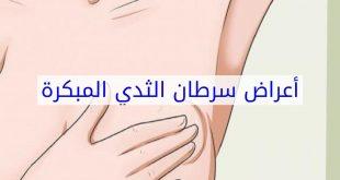 بالصور ماهي علامات سرطان الثدي , عوامل تزيد من الاصابه بسرطان الثدي 2227 3 310x165