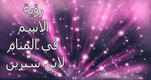 بالصور معنى اسم نادية في المنام , تفسيرات اسم ناديه في الحلم 2244 2 310x165