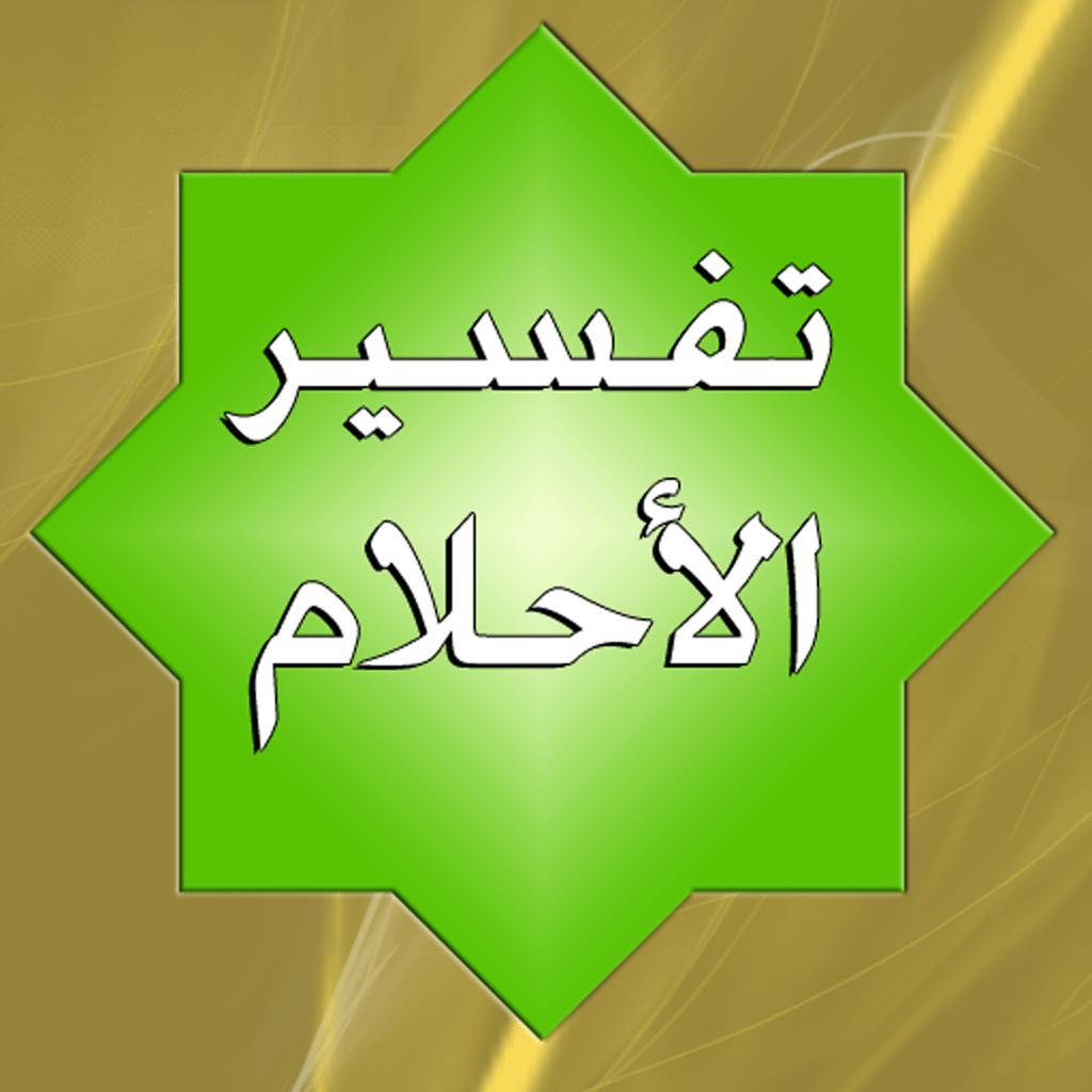 بالصور معنى اسم نادية في المنام , تفسيرات اسم ناديه في الحلم 2244