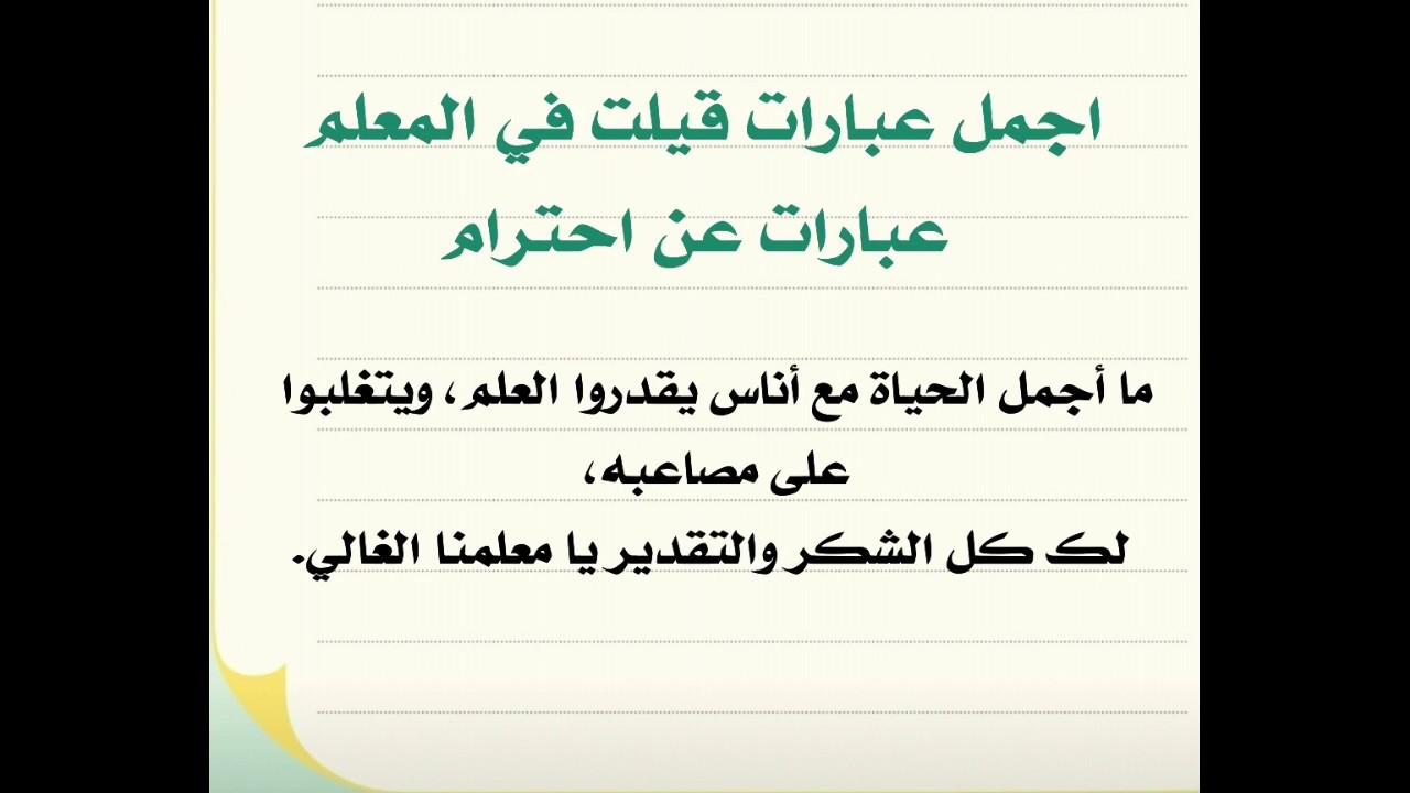 صور حكم عن فضل المعلم , عبارات و كلمات في حب المعلم