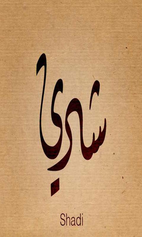 بالصور اسماء فيس مزخرف , رمزيات اسماء للفيس بوك 2255