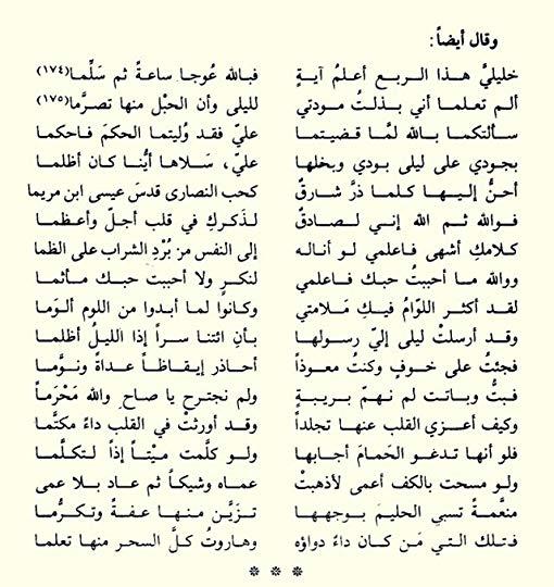 بالصور شعر لیلی و مجنون , اشعار عربيه قديمه 2256 2