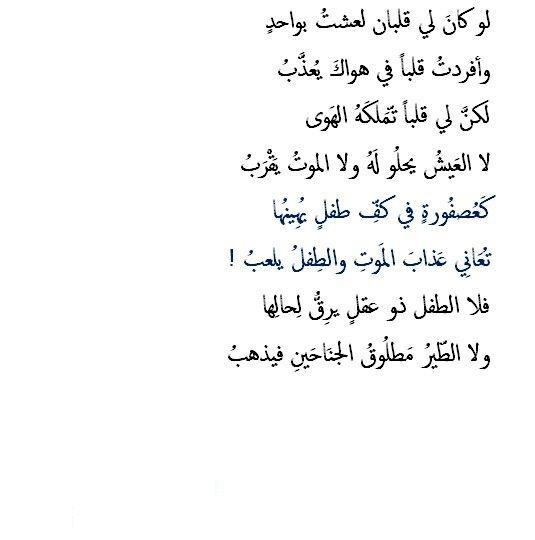 بالصور شعر لیلی و مجنون , اشعار عربيه قديمه 2256 9
