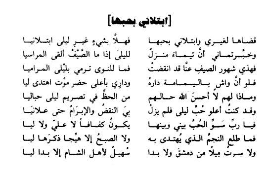 بالصور شعر لیلی و مجنون , اشعار عربيه قديمه 2256
