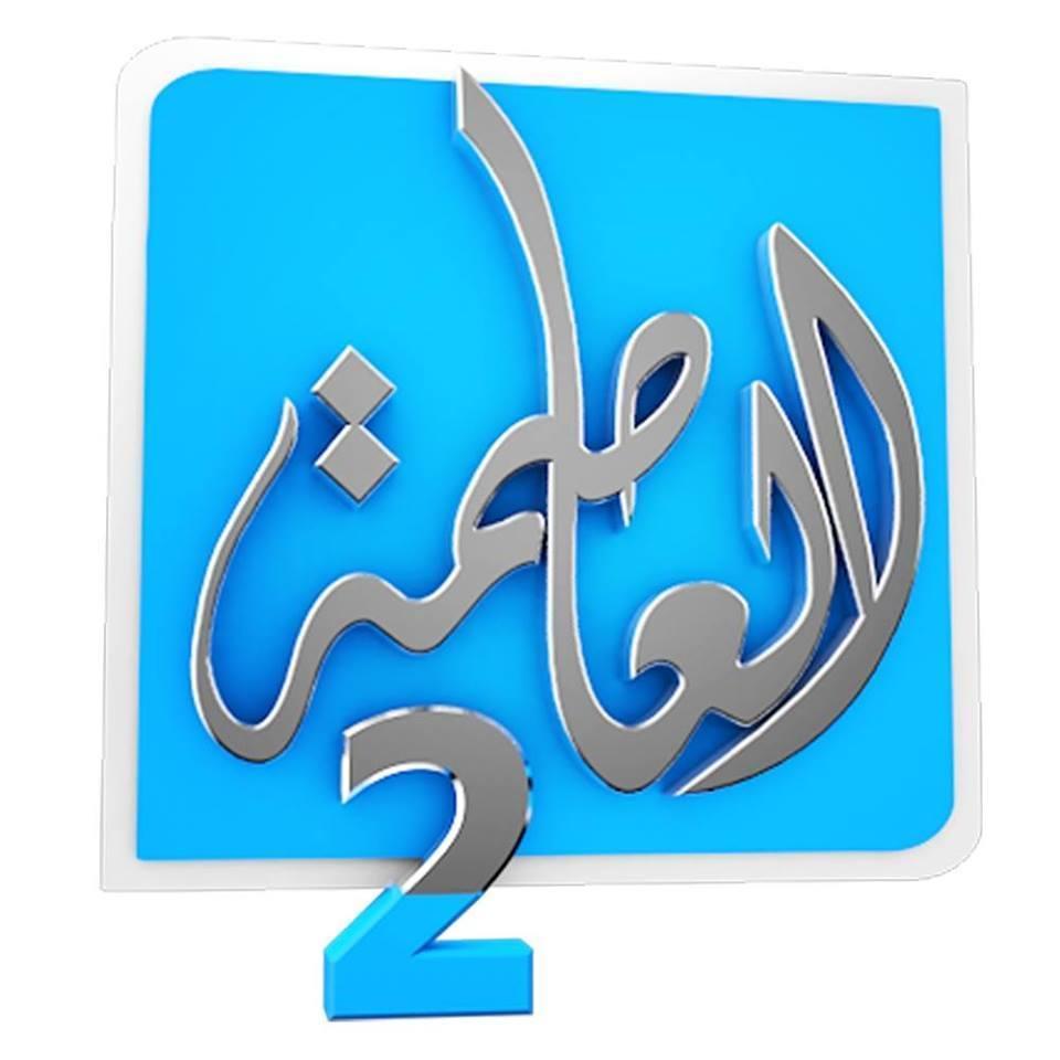 صورة تردد قناة العاصمة 2 , ترددات قنوات النايل سات