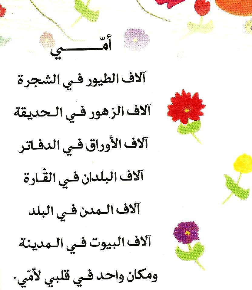 بالصور شعر قصير وجميل عن الام , شعر عن فضل الام 2267 7
