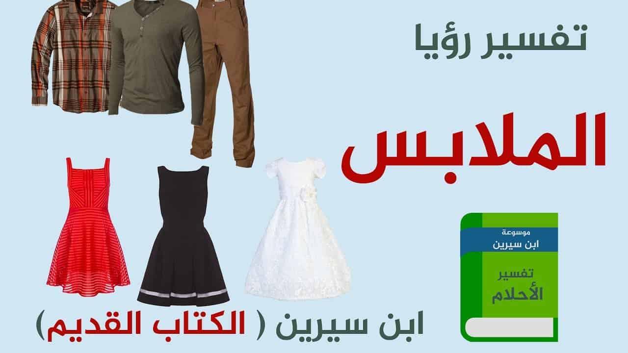 صور تفسير حلم الملابس الجديدة للعزباء , رويا شراء الملابس الجديده لابن سيرين