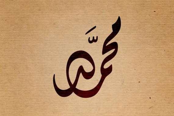 بالصور اسم محمد بالصور , معاني اسم محمد 2299 2