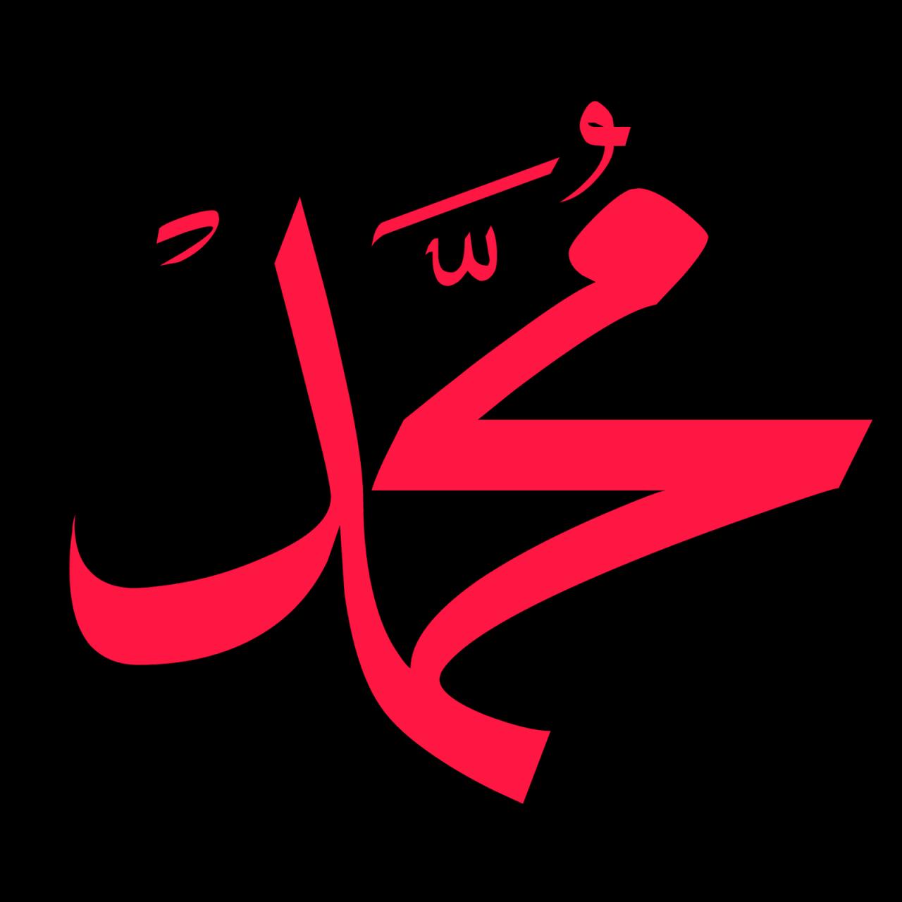 صور اسم محمد بالصور , معاني اسم محمد