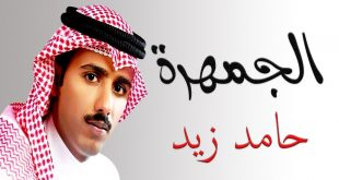 بالصور شعر حامد زيد الجمهره , اشعار كويتيه مميزه 2347 3 310x165