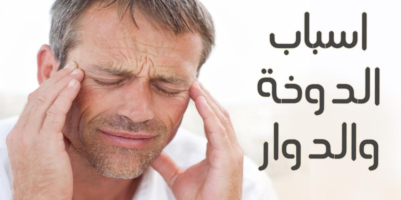 بالصور اسباب الصداع والغثيان والدوخه , علاج الدوخه وعدم الاتزان 2353