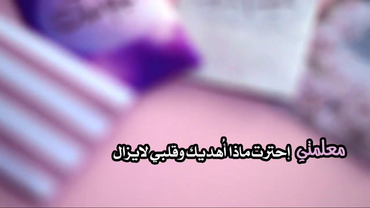 بالصور شعر الى معلمتي الغالية , ابيات شعر في حب المعلمه 2358 5