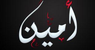 بالصور ما معنى كلمة امين , معاني الامانه في اللغه العربيه 2359 3 310x165