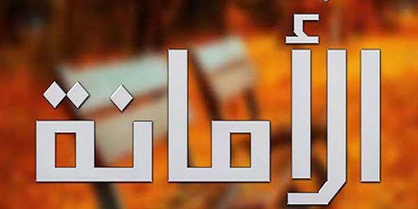 صور ما معنى كلمة امين , معاني الامانه في اللغه العربيه