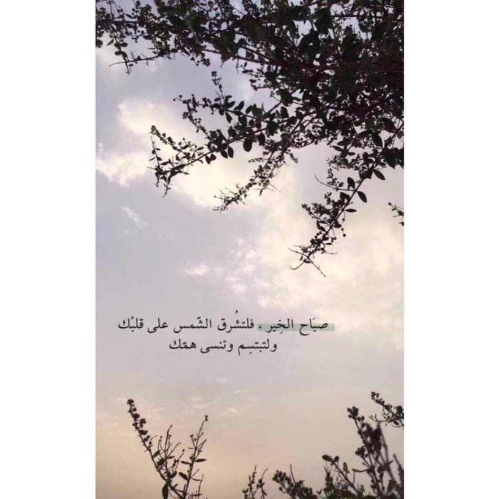 صورة اقوال عن الصباح والتفاؤل , كلمات صباجيه للفيس بوك