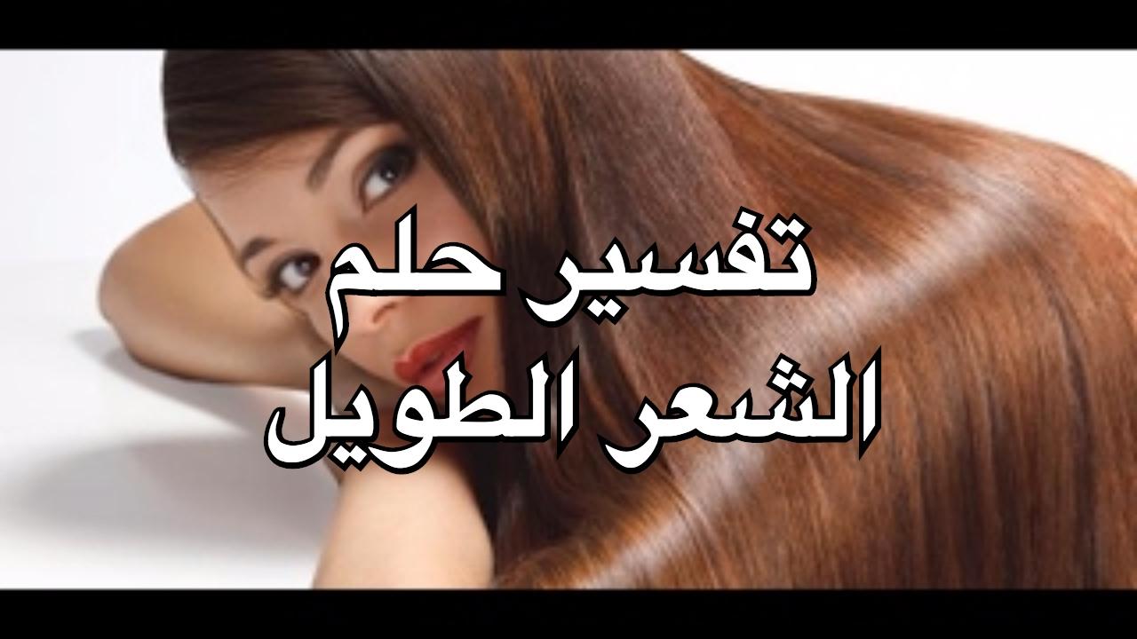 بالصور بالمنام الشعر الطويل , تفسير رويه الشعر الطويل في الحلم 2364