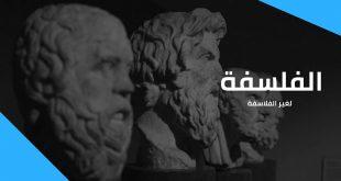 صور بحث حول الفلسفة , معني الفلسفه و اشهر الفلاسفه