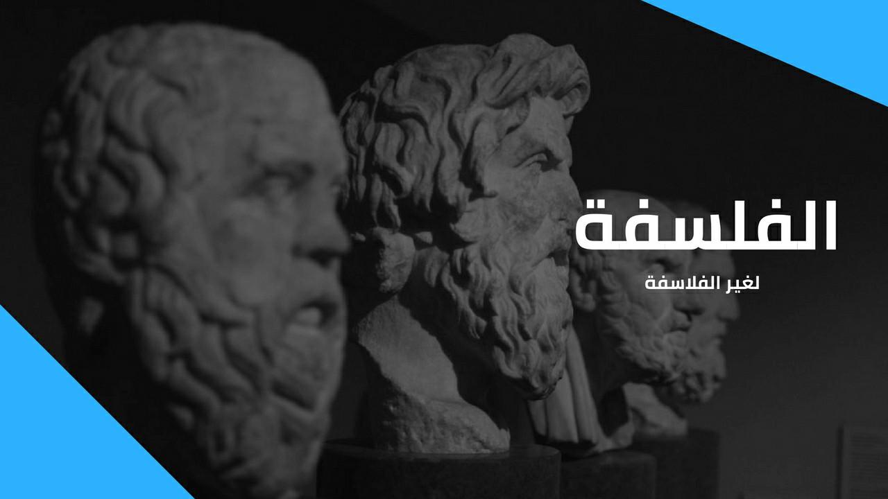 صورة بحث حول الفلسفة , معني الفلسفه و اشهر الفلاسفه