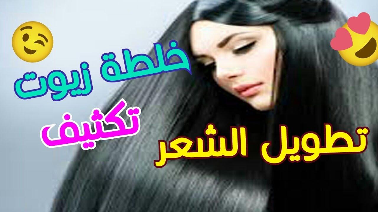 بالصور وصفة لتطويل وتكثيف الشعر , وصفات طبيعيه لجمال الشعر 2402 2