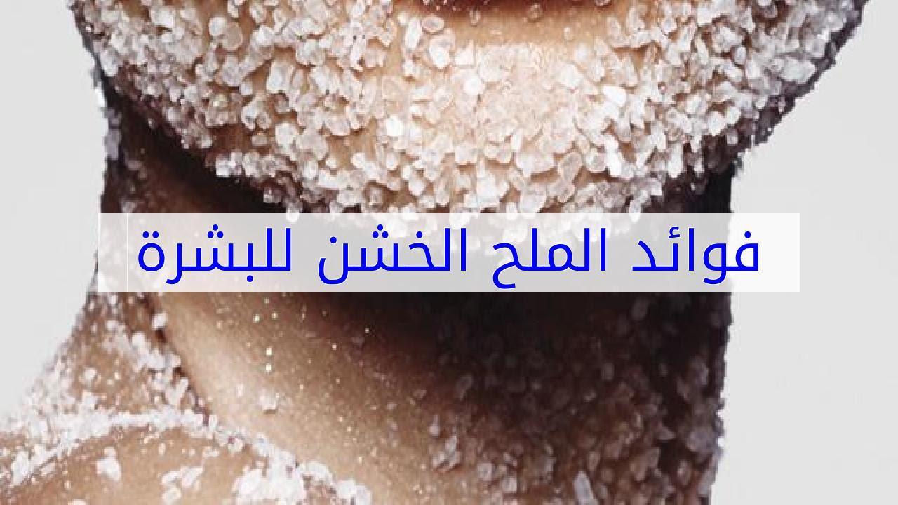 صور ما هو الملح الخشن , استخدامات الملح الخشن