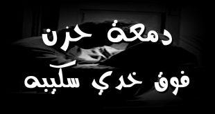 صور كلمات دمعة حزن , عبارات حزينه ومولمه