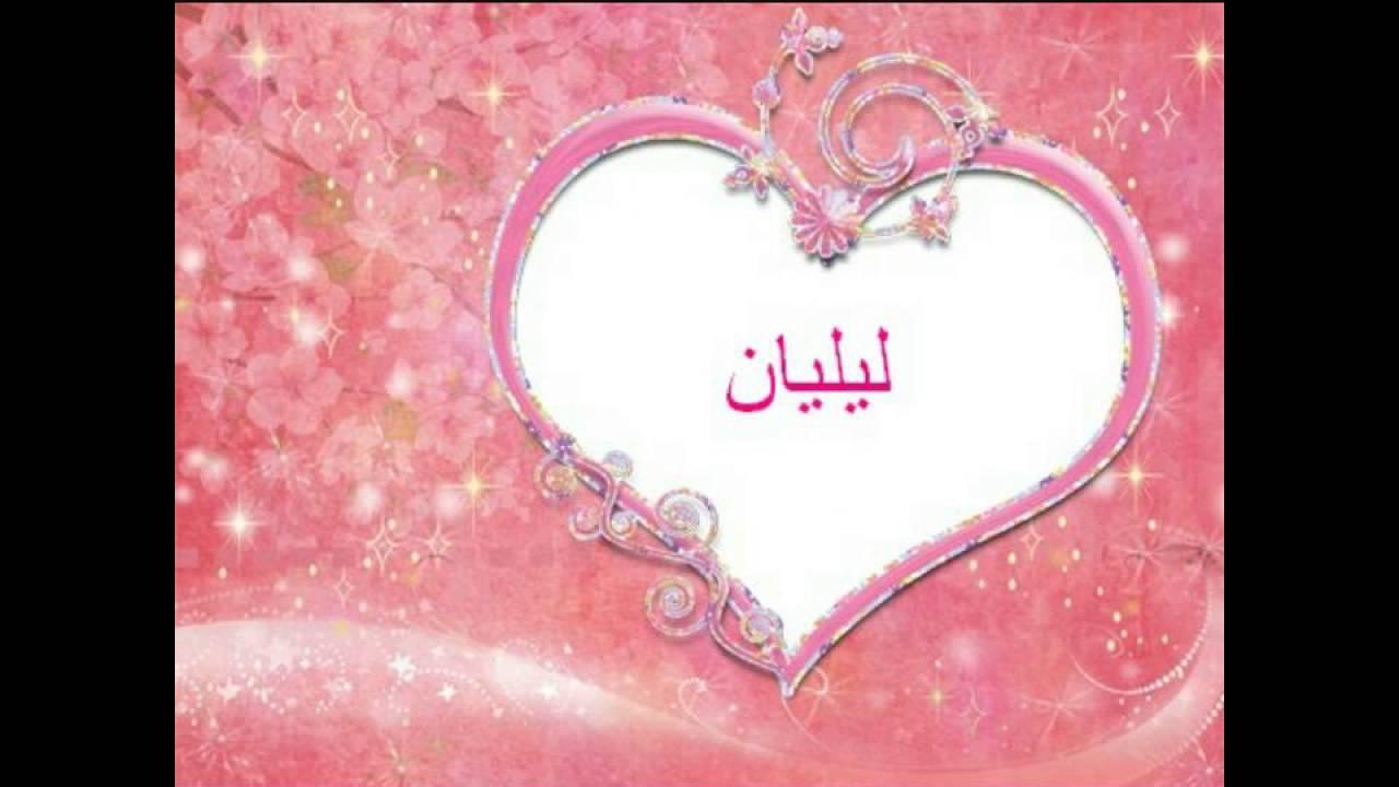 صورة اسم بنات بحرف ل , صور بها اسماء بحرف ل للبنات