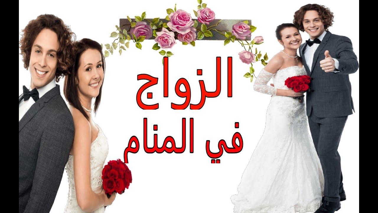 صور في المنام الزواج , تفسير الزواج في الحلم
