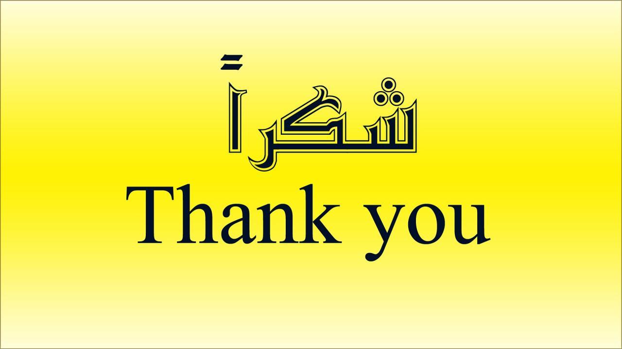 بالصور رسالة شكر لفاعل خير , رسايل شكر وعرفان وتقدير 2437 6