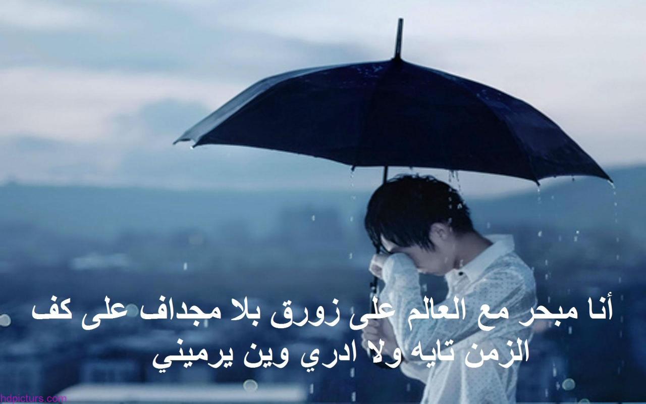 صورة صور على كلام حزين , رمزيات حزينه للفيس بوك