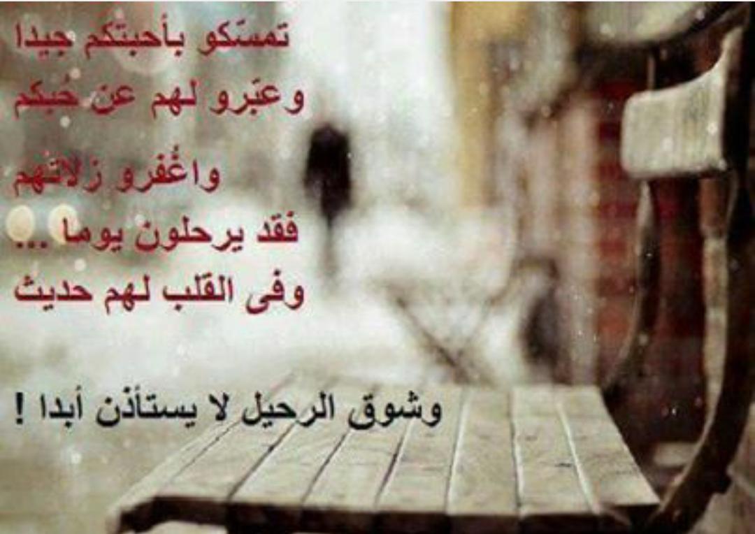 بالصور رسائل شوق وعتاب , رسايل حب للفيس بوك 2450 11