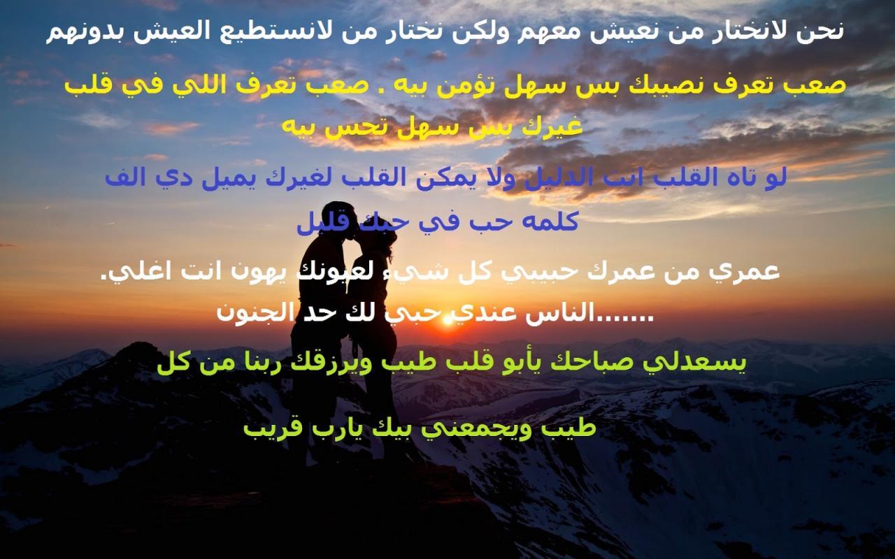 بالصور رسائل شوق وعتاب , رسايل حب للفيس بوك 2450 6