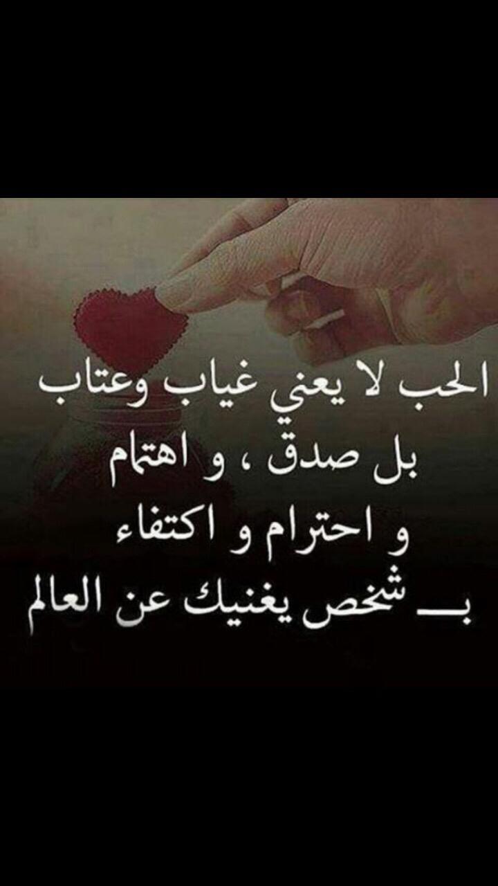 بالصور رسائل شوق وعتاب , رسايل حب للفيس بوك 2450 8